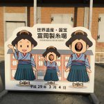 富岡製糸場の顔出し看板
