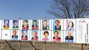 新得町議会議員選挙ポスター掲示板